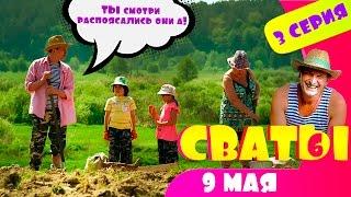Сериал Сваты 6 й сезон 3 я серия Домик в деревне Кучугуры комедия смотреть онлайн HD