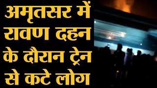 Amritsar Train Accident: रावण दहन के दौरान हुए हादसे का Video | ट्रैक पर खड़े लोग आ गए ट्रेन के नीचे