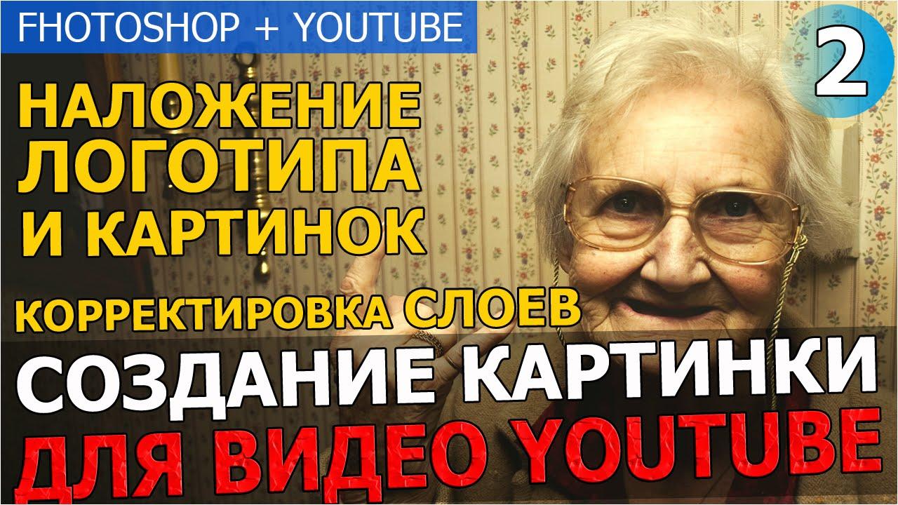 УРОКИ ФОТОШОП ► Создание картинки превью для YouTube | уроки photoshop