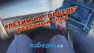 """#обзор Летали на """"Победе"""" в Калининград"""