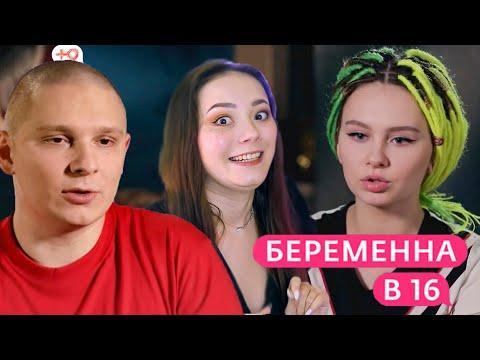 ХУДШИЙ МУЖИК НА БЕРЕМЕННА В 16 | 5 серия