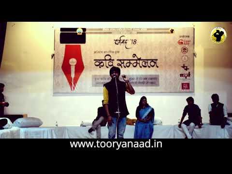 तूर्यनाद'18 में अमन कुमार 'मुसाफिर' जी की प्रस्तुति