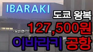 유준성의 일본 도쿄 여행 - 이바라키 공항 오는편 저가…