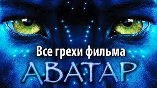 """Все грехи фильма """"Аватар"""""""
