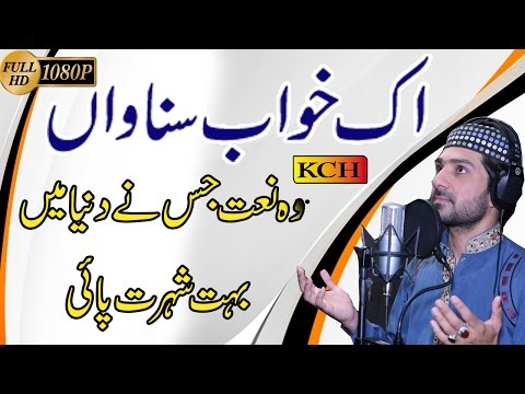 Panjabi Super Hit Naat Sharif || Most Beautiful Voice Of Mouazam Abbas