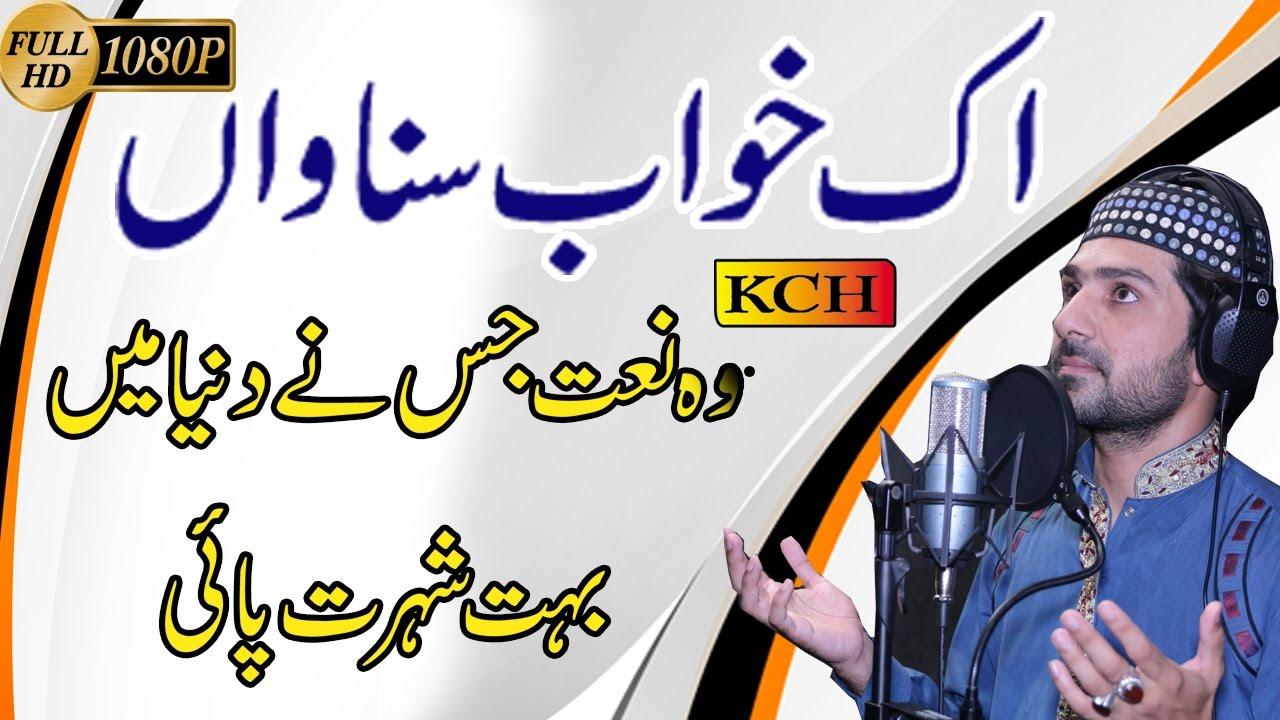 Panjabi Super Hit Naat Sharif || Most Beautiful Voice Of Mouazam Abbas