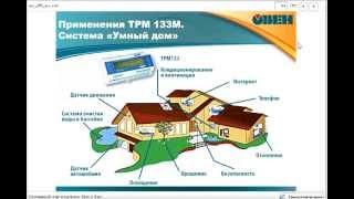 Вебинар ОВЕН. Контроллеры ОВЕН для систем вентиляции и кондиционирования