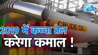 Crude Oil में गिरावट, फायदा ही फायदा !| Biz Tak