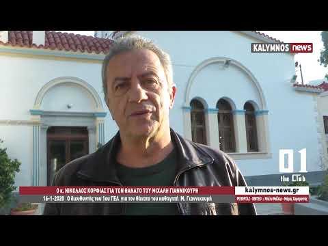16-1-2020 Ο διευθυντής του 1ου ΓΕΛ για τον θάνατο του καθηγητή Μ. Γιαννικουρή