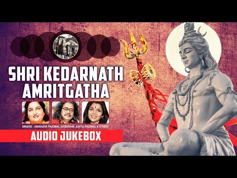 Shri Kedarnath Amritgatha By Anuradha Paudwal, Hariharan, Kavita Paudwal I Full Audio Songs Juke Box