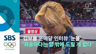 """김보름 """"죄송하다는 말 밖에 드릴 게 없다"""" 인터뷰 도중 '눈물' (풀영상) / SBS / 2018 평창올림픽"""