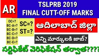 Tslprb|| tslprb constable AR expected cuttoff marks || tslprb marks ||tslprb latest updates