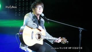 [직찍]  2013.12.04 하나은행 VIP - 신승훈