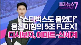 """[투자뉴스7] """"스타벅스도 품었다"""" …"""