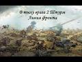 В тылу врага 2 Штурм сетевая игра Линия фронта 7