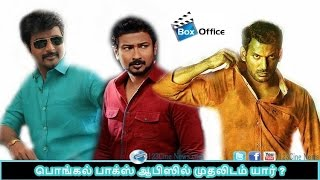 Box Office Collection Winner- Pongal Race ?| 123 Cine news | Tamil Cinema news Online
