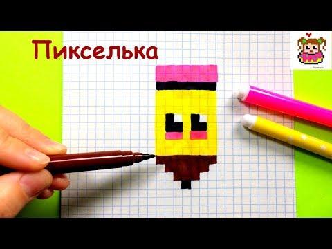 Как Рисовать Кавайный Карандаш по Клеточкам ♥ Рисунки по Клеточкам #pixelart