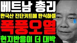 """궁지에 몰린 베트남 총리 한국산 진단키트에 탄식하며 폭풍오열 """"베트남 현지반응이 더 대박"""