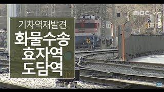 [기차역재발견] 국내 …