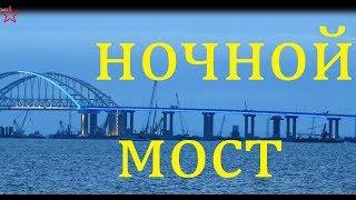 Крымский(май 2018)мост! АНОНС! Ночной мост с подсветкой.Очень красивое видео!
