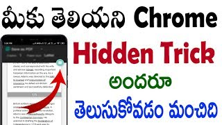 Chrome hidden trick | chrome tips and tricks telugu | website to pdf | tekpedia