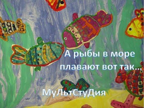 """Мультфильм """"А рыбы в море плавают вот так"""""""