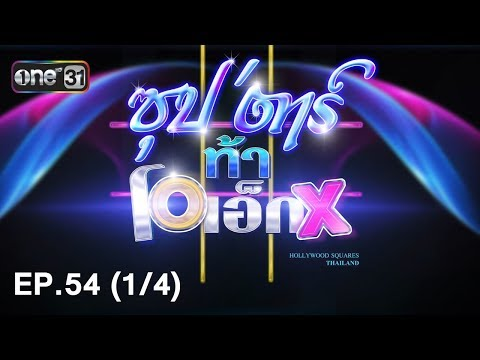 ซุป'ตาร์ท้า OX | EP.54 (1/4) | 12 พ.ค. 61 | one31