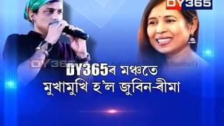 DY365ৰ মঞ্চত একেলগ হ'ল জুবিন গাৰ্গ আৰু ৰীমা দাস || Zubeen Garg and Village Rockstars' Rima together