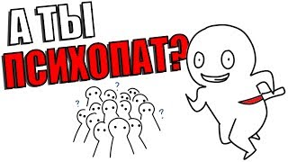10 ПРИЗНАКОВ, ЧТО ТЫ ПСИХОПАТ, ПРОВЕРЬ СЕБЯ! (русская озвучка)