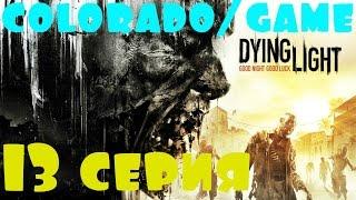 Dying Light:Прохождение 13 серия (Эскалибур!!!!Меч короля Артура!)