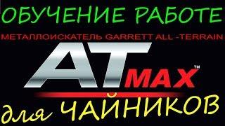 Garrett AT MAX навчання роботі,функціонал, корисні поради. Гаррет Ат макс