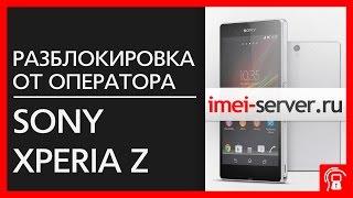 Разблокировка Sony Xperia Z (C6606) по IMEI(Видео как сделать Unlock Sony Xperia Z (C6606) по IMEI. Заказать код разблокировки Sony Online можно по ссылке - http://www.imei-server.ru/prod..., 2015-01-22T19:34:11.000Z)