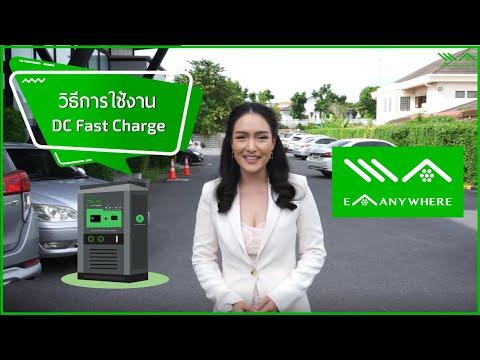 HOW TO | วิธีการใช้งานเครื่องชาร์จระบบ DC (Fast Charge) | EA Anywhere