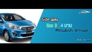 [Side พิเศษ] : Eco 3 l 4 บาน - Mitsubishi Attrage (New Verions)