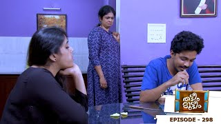 Thatteem Mutteem | Episode 298 - How to love your pregnant wife! |  Mazhavil Manorama
