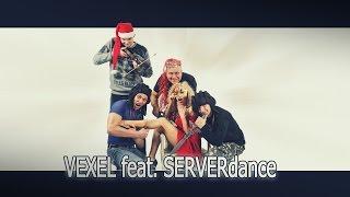 Vexel feat. SERVERdance  - Jesteś Grzeczna (Oficjalny Teledysk 2017)