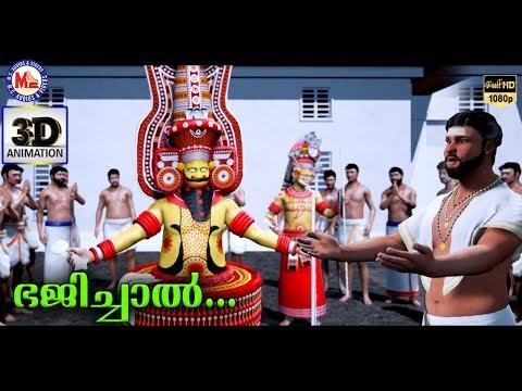 ഭജിച്ചാൽ | Latest 3D Animation Song | Bhajichal | 3D Animation Devotional Songs