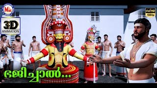 ഭജിച്ചാൽ | Latest 3D Animation Song | Bhajichal | 3D Animation Devotional Songs