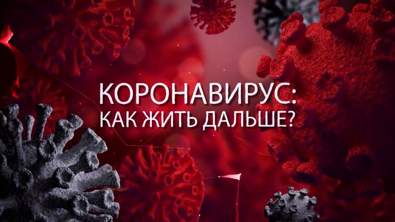 """Спецпроект : """"Коронавирус: как жить дальше?"""". Выпуск #1."""