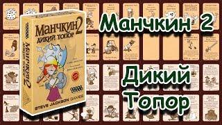 """Обзор настольной игры """"Манчкин 2: Дикий Топор"""""""