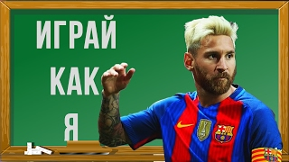 ИГРАЙ КАК ЛИОНЕЛЬ МЕССИ   How To Play Like Lionel Messi