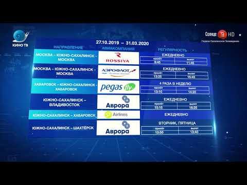 11.10.2019 Аэропорт Южно Сахалинска меняет расписание перелетов