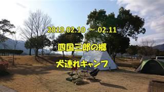 2019.02.10 四国三郎の郷 犬連れキャンプ
