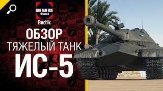 Тяжелый танк ИС-5 - обзор от Bud1k [World of Tanks]