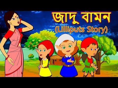 জাদু বামন-Bengali Fairy tales || THAKURMAR JHULI || Bangla Cartoon-Rupkothar Golpo