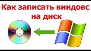 Как записать виндовс на диск(Скачать программу http://www.win7ka.ru/kak-zapisat-vindovs-na-disk/ У любого пользователя, имеющего компьютер, рано или поздно..., 2015-04-10T10:29:27.000Z)