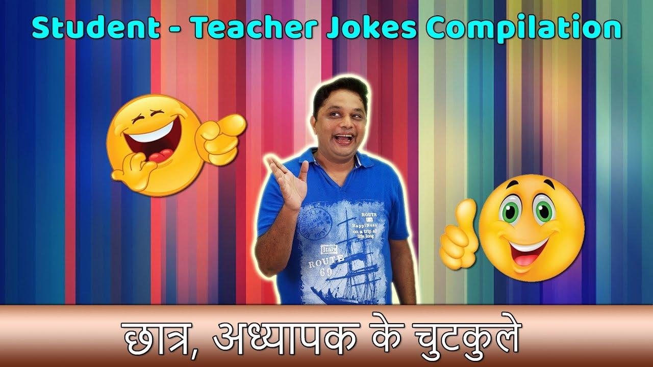 Jokes In Hindi Student Teacher Hindi Jokes À¤¹ À¤¦ À¤š À¤Ÿà¤• À¤² Funny Jokes Stand Up Comedy Youtube