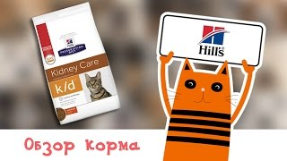 Обзор корма Hill's Prescription Diet Feline k/d