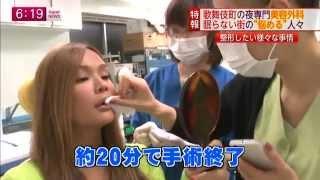 2014年6月5日にフジテレビ「スーパーニュース」ででMYクリニック歌舞伎...