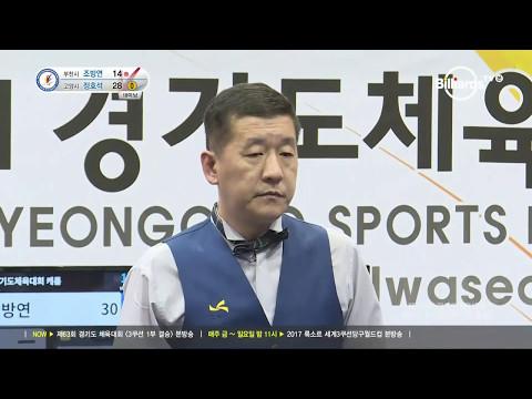 [당구-Billiard] Bang-Yeon Cho v Ho-Seok Jeong_The 63th Gyeonggi Do Sports Festival_3 Cushion_Final_02